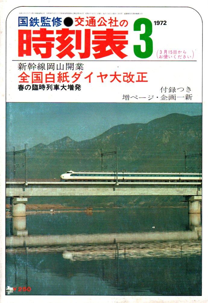 JTB時刻表1972年3月号