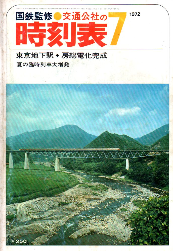 JTB時刻表1972年7月号