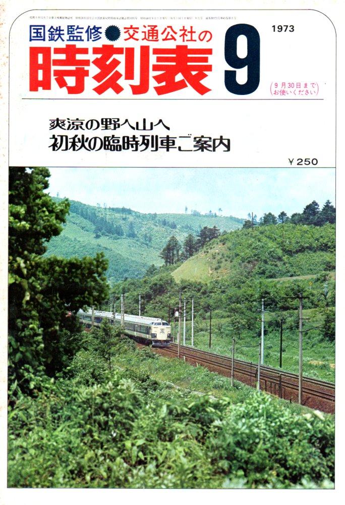 JTB時刻表1973年9月号