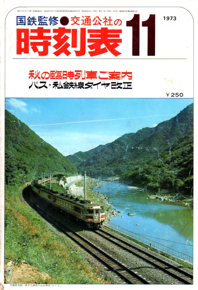 JTB時刻表1973年11月号