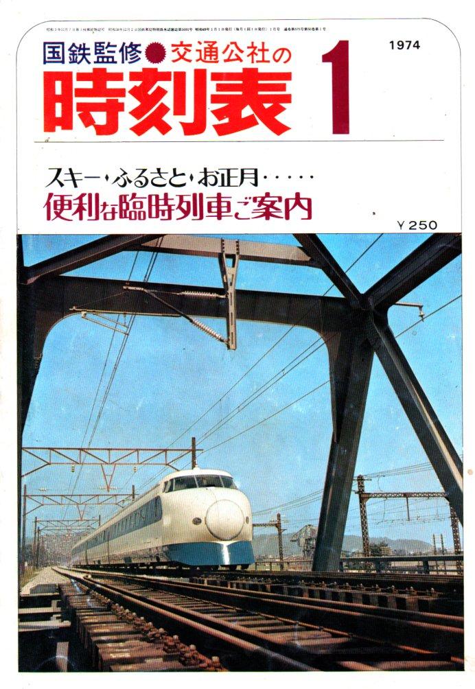 JTB時刻表1974年1月号