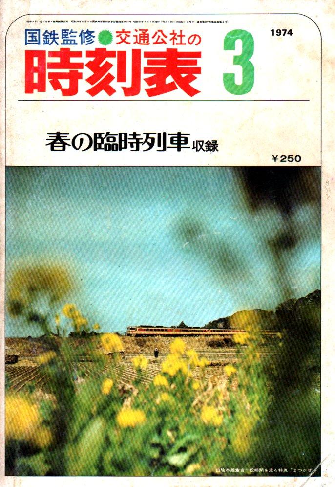 JTB時刻表1974年3月号