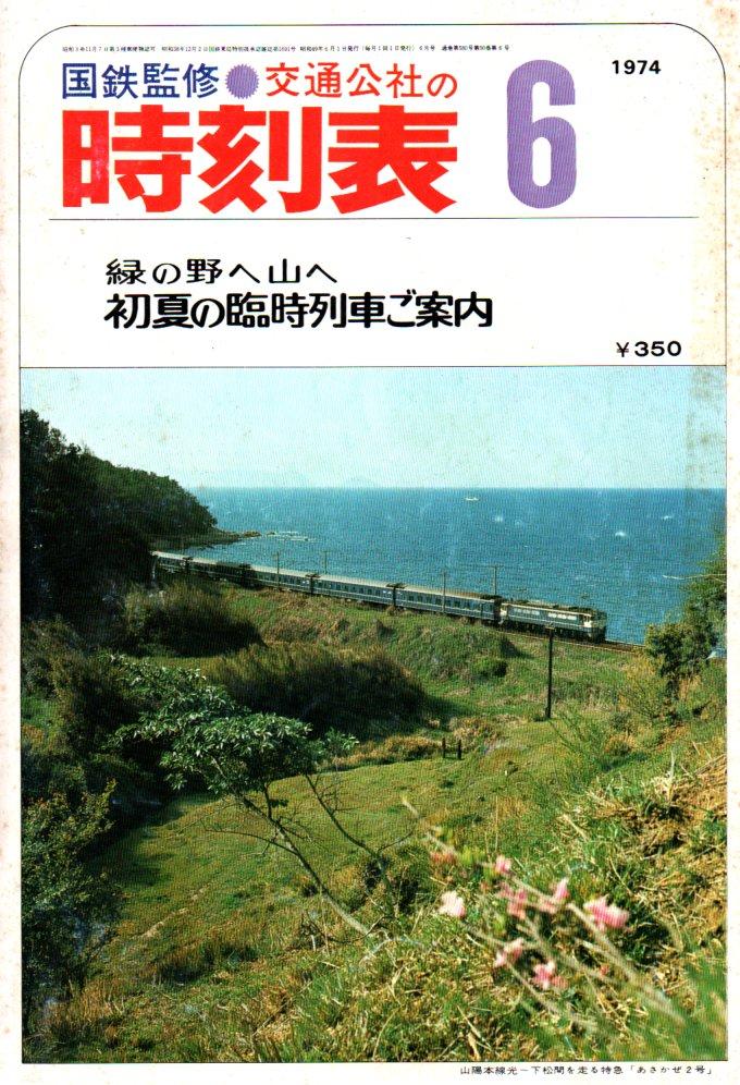 JTB時刻表1974年6月号