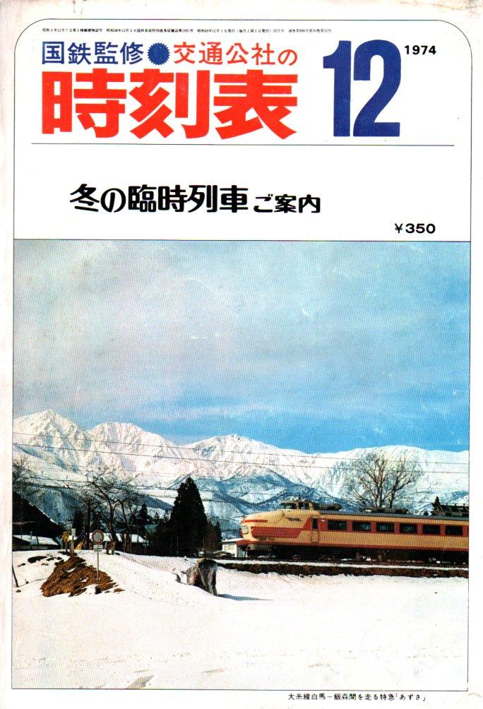 JTB時刻表1974年12月号