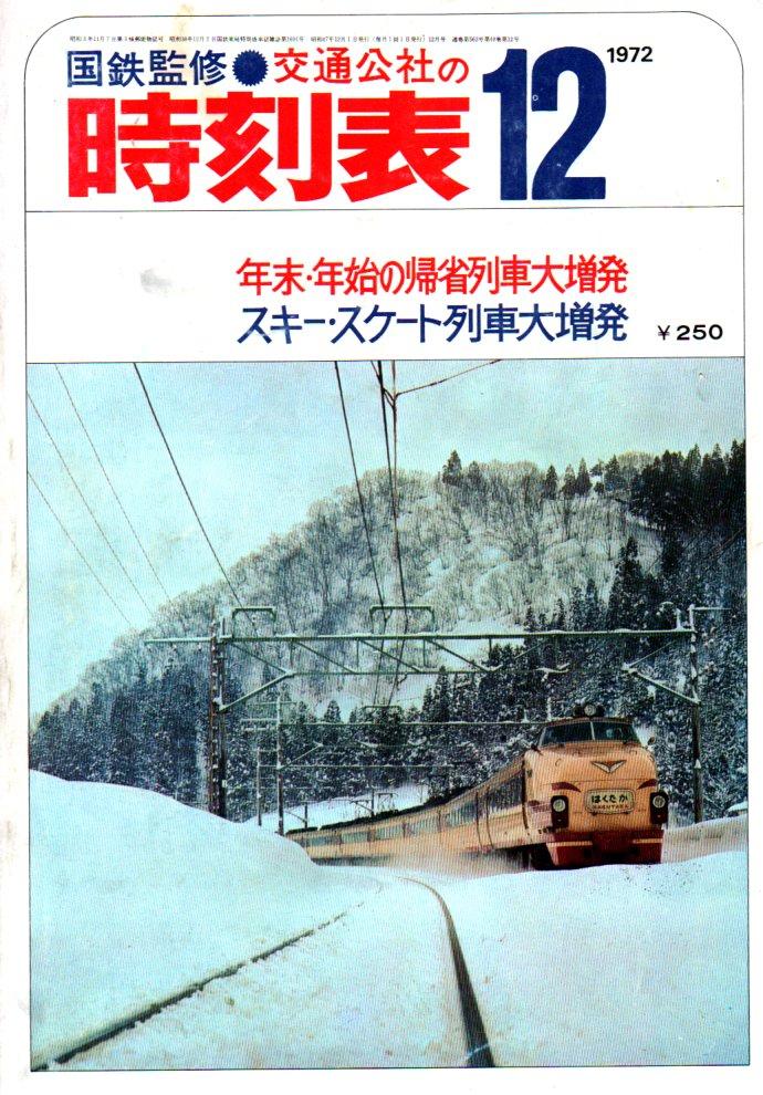 JTB時刻表1972年12月号