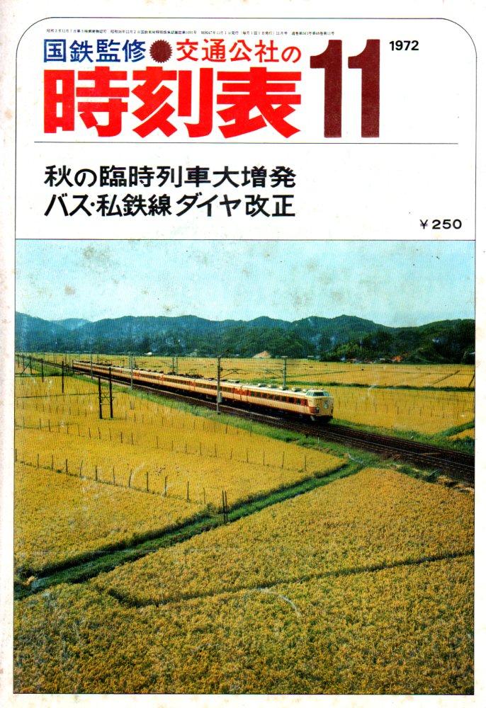 JTB時刻表1972年11月号