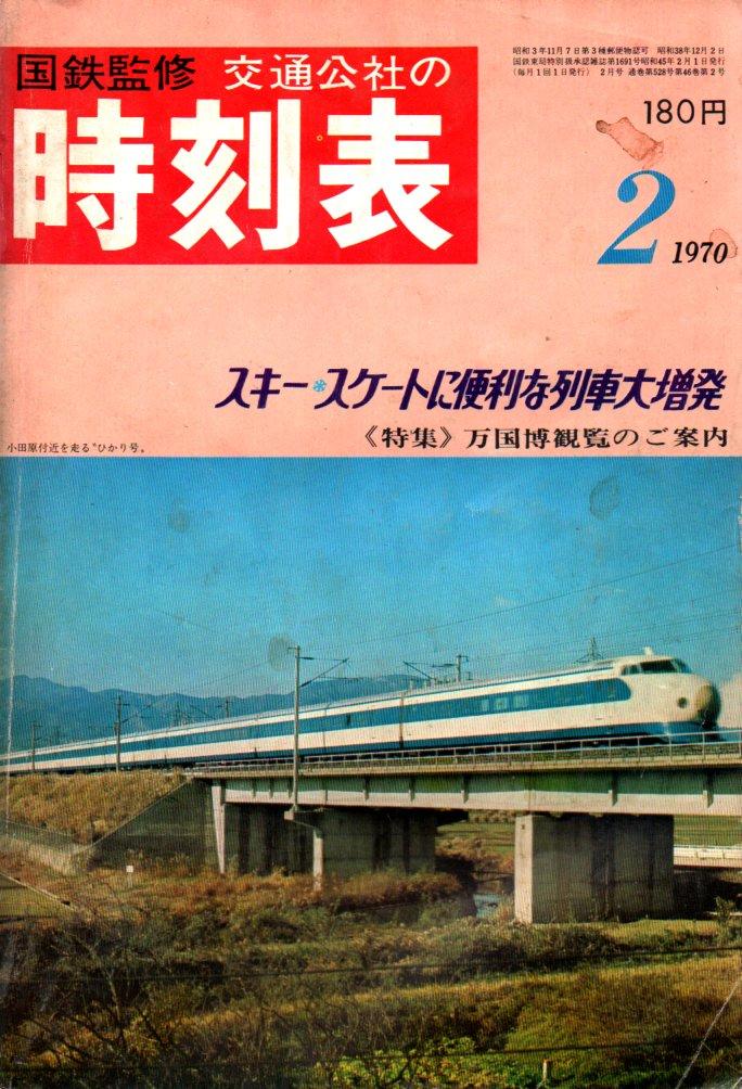 JTB時刻表1970年2月号