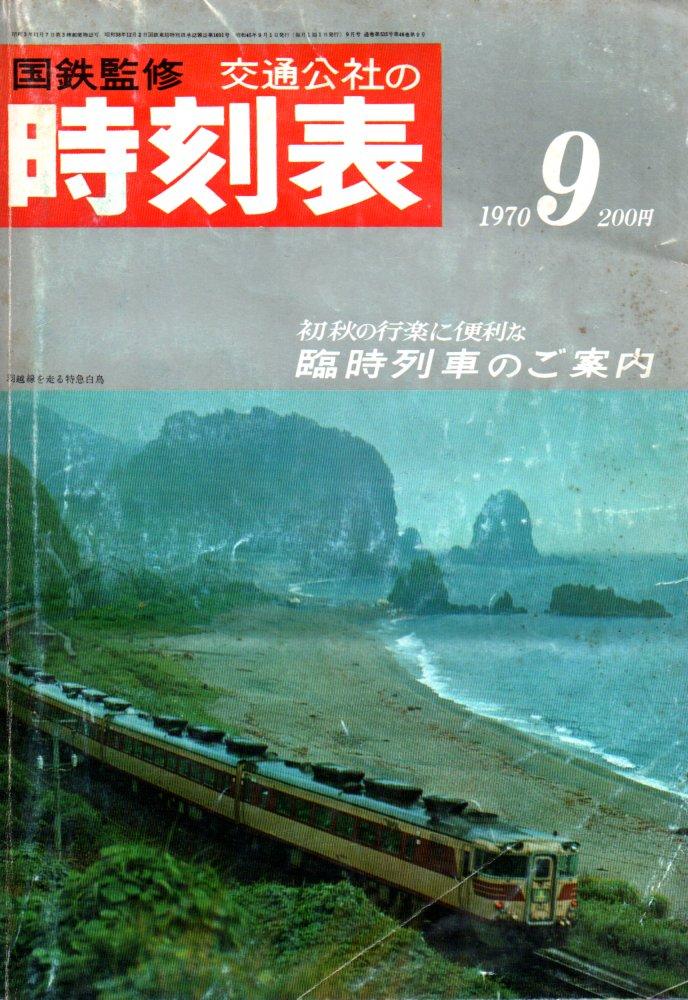 JTB時刻表1970年9月号