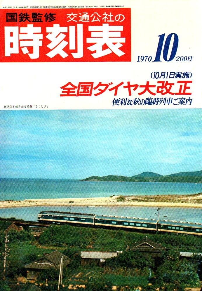 JTB時刻表1970年10月号