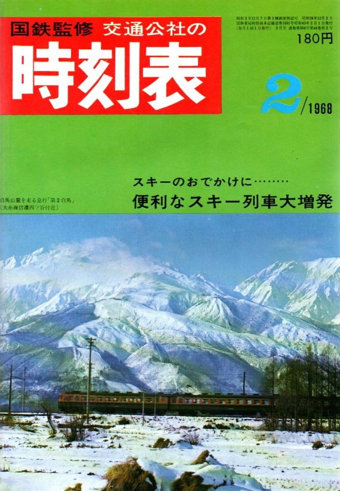 JTB時刻表1968年2月号