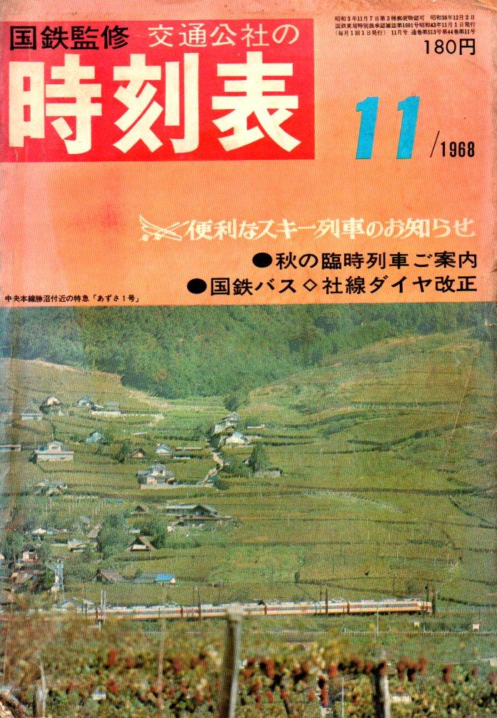 JTB時刻表1968年11月号