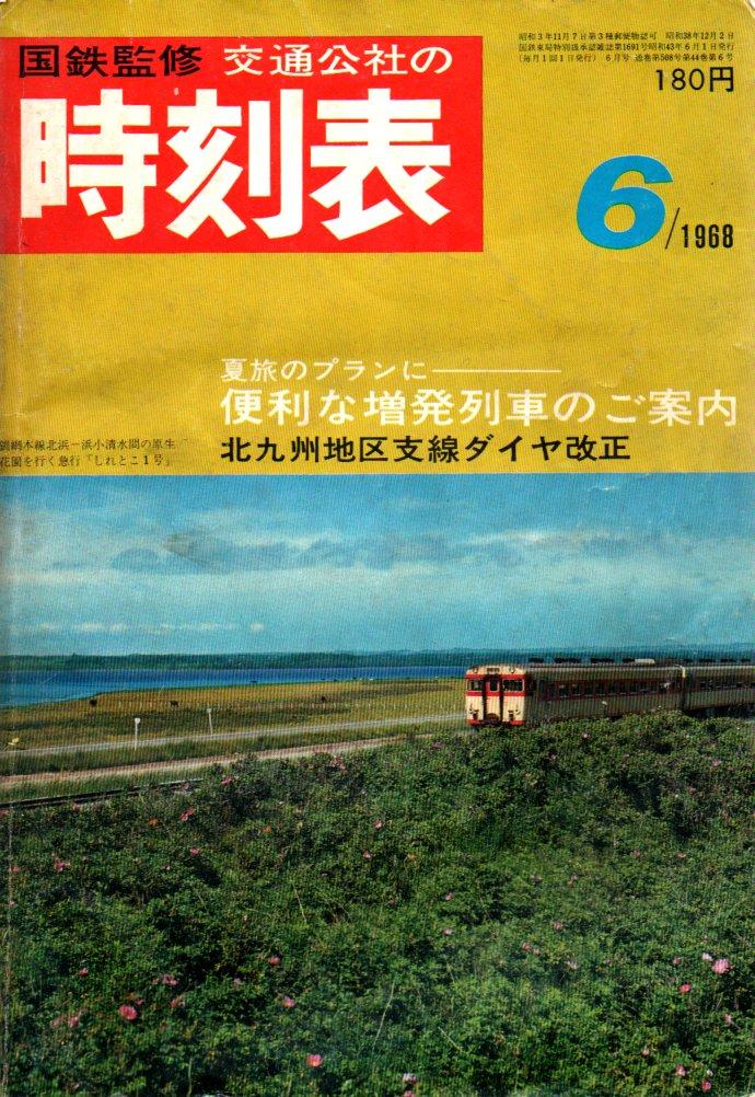 JTB時刻表1968年6月号