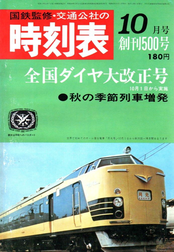 JTB時刻表1967年10月号