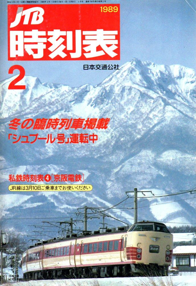 1989年2月号