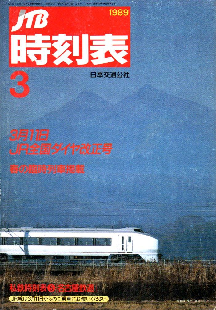 1989年3月号