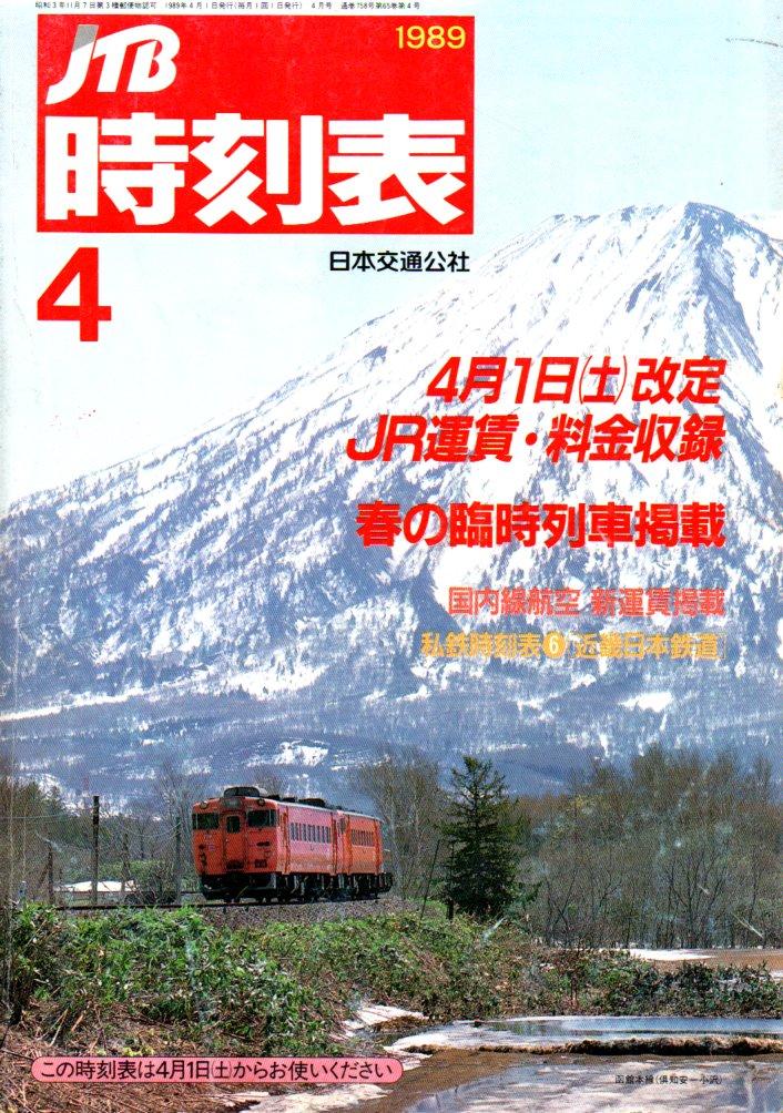 1989年4月号