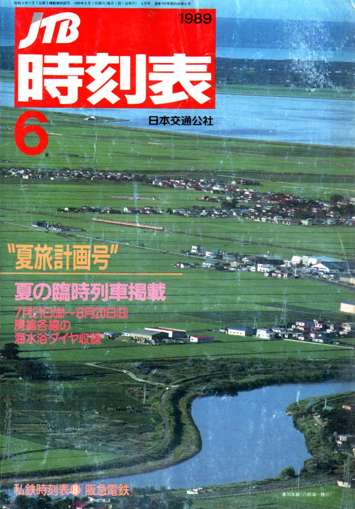 JTB時刻表1989年6月号