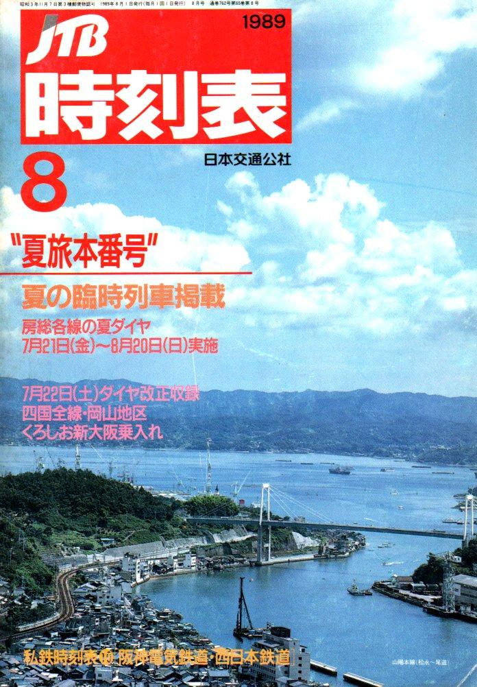 JTB時刻表1989年8月号