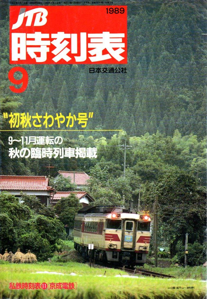 JTB時刻表1989年9月号