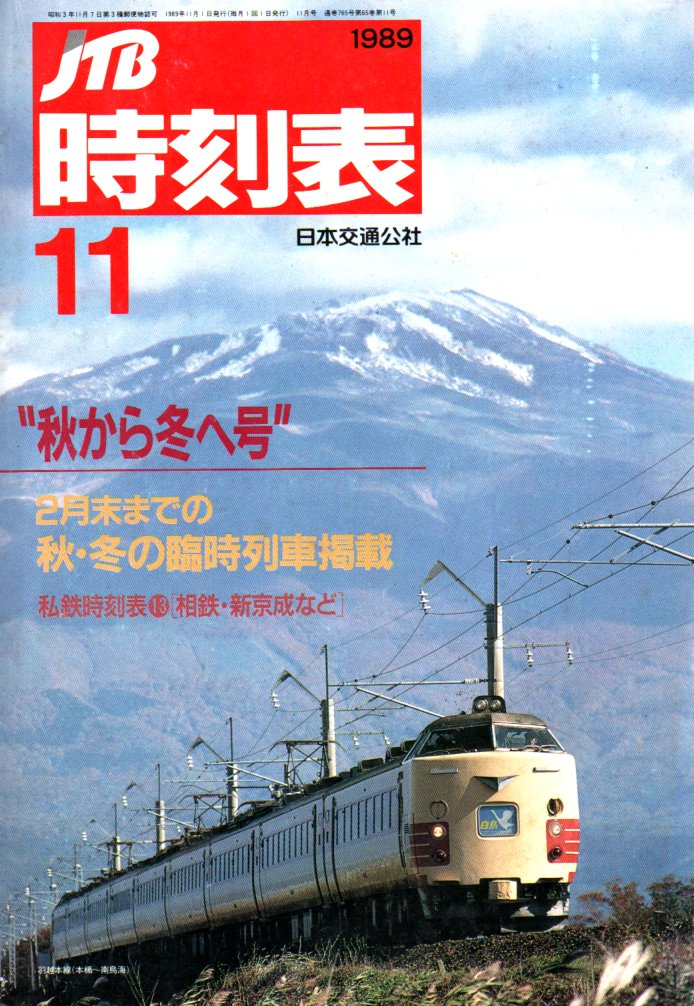 JTB時刻表1989年11月号
