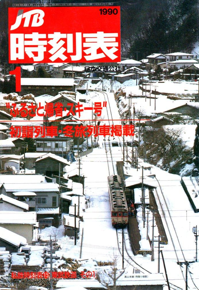 JTB時刻表1990年1月号
