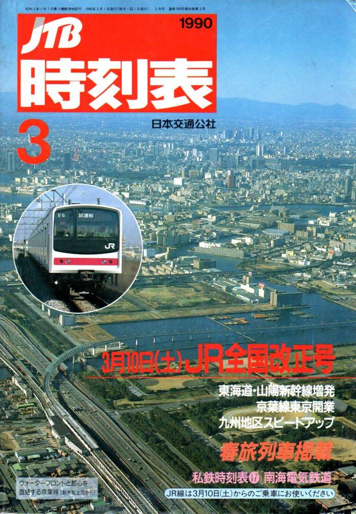 JTB時刻表1990年3月号