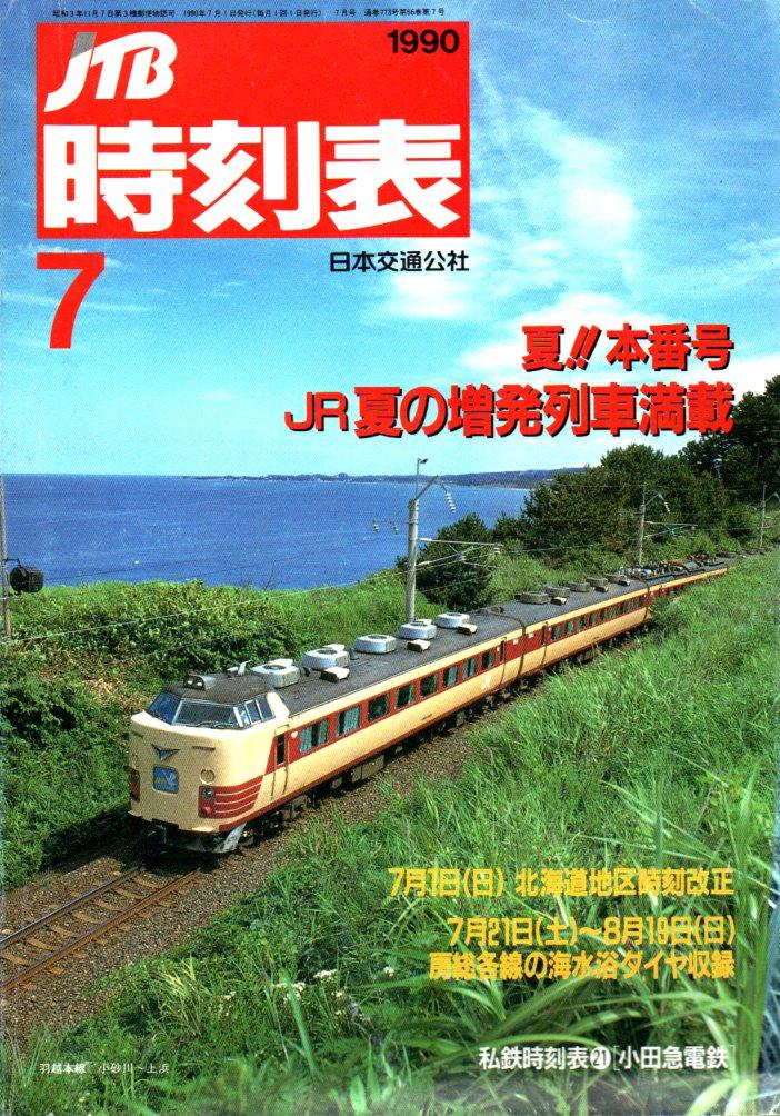 JTB時刻表1990年7月号