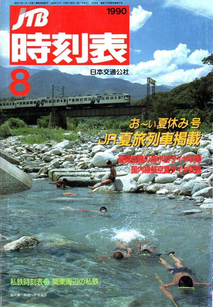 JTB時刻表1990年8月号