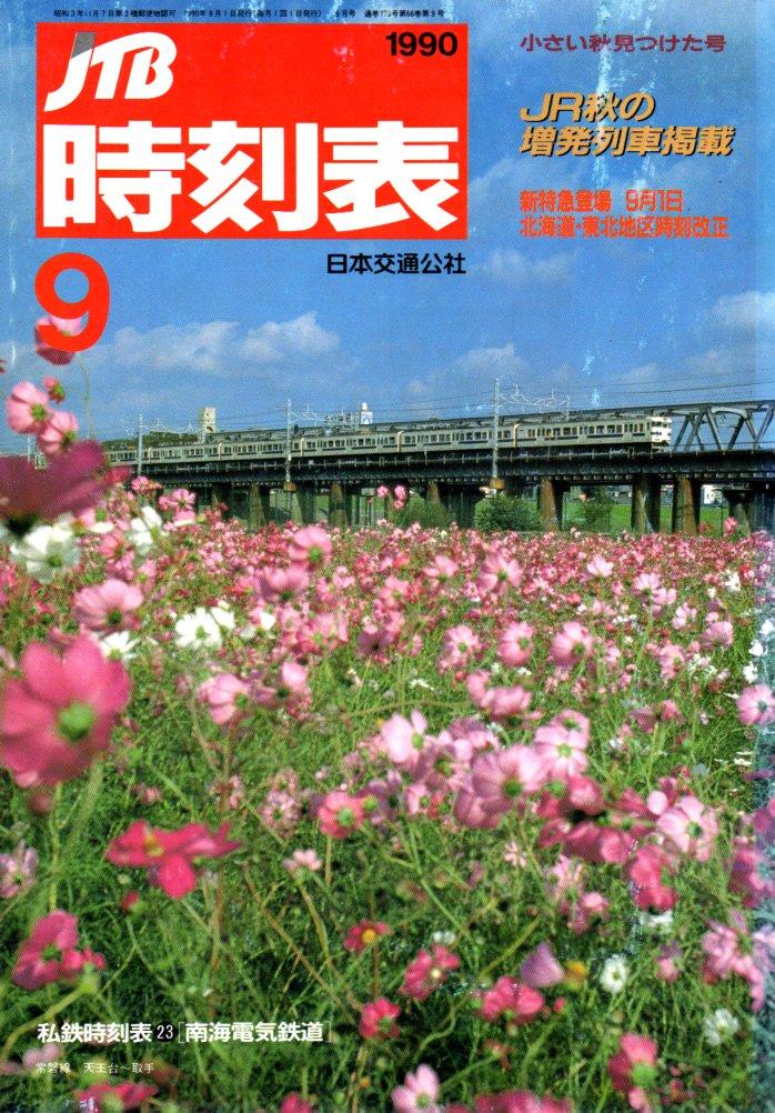 JTB時刻表1990年9月号