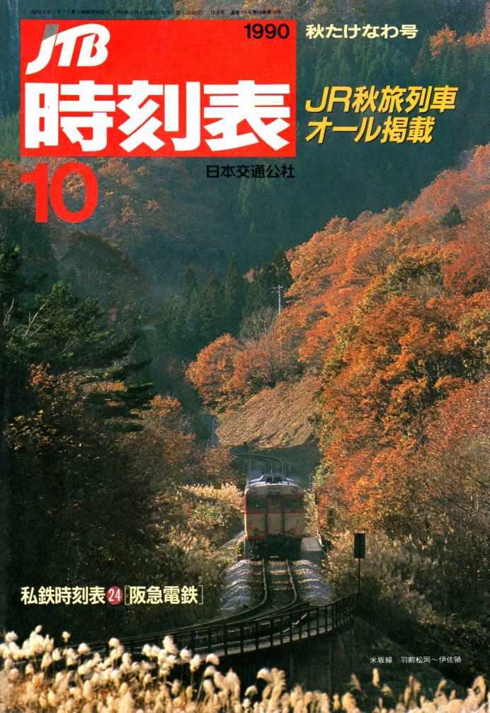 JTB時刻表1990年10月号