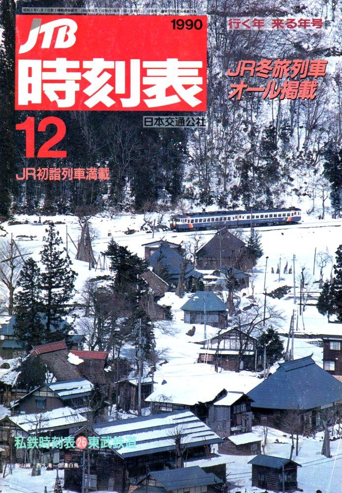 JTB時刻表1990年12月号