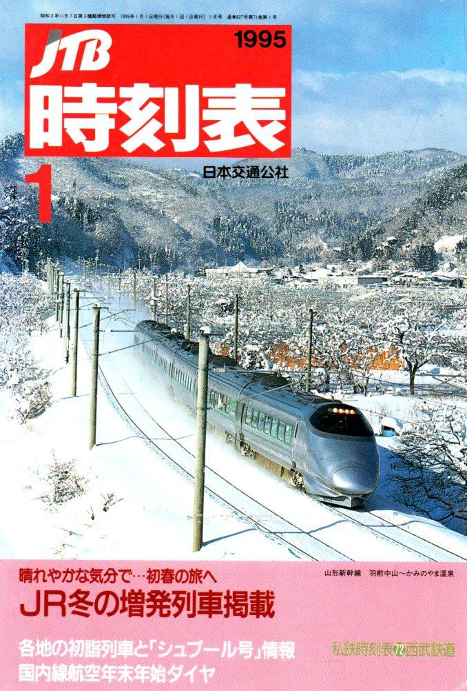 JTB時刻表1995年1月号