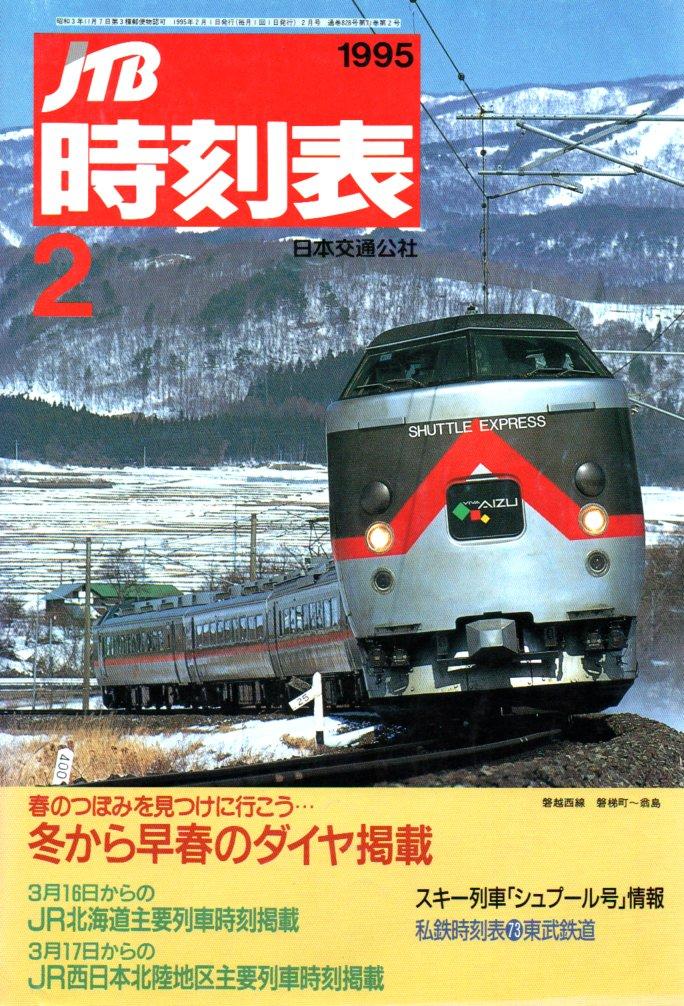 JTB時刻表1995年2月号