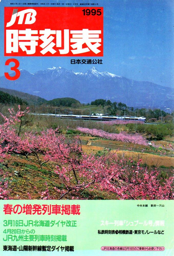 JTB時刻表1995年3月号