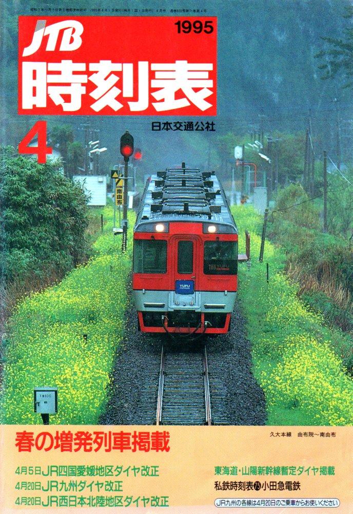 JTB時刻表1995年4月号