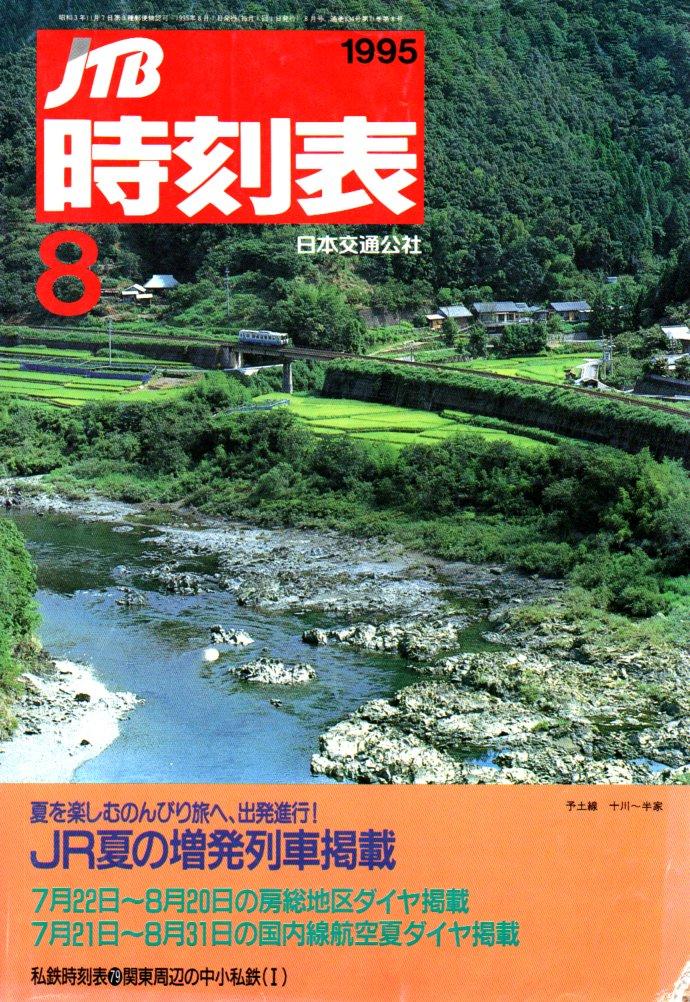 JTB時刻表1995年8月号