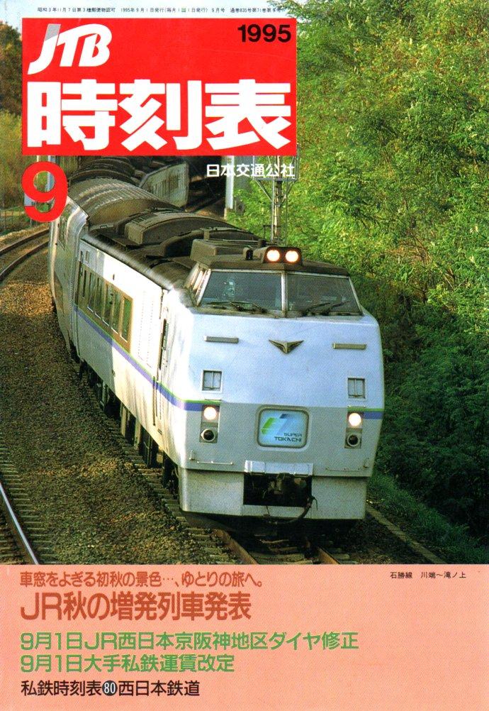JTB時刻表1995年9月号