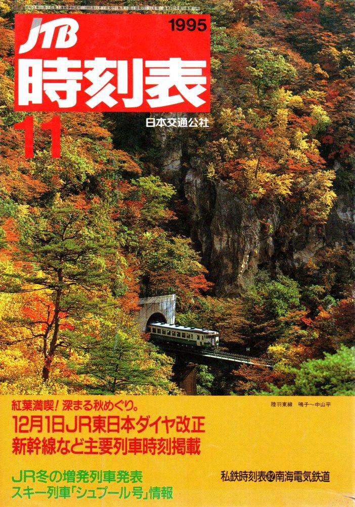 JTB時刻表1995年11月号