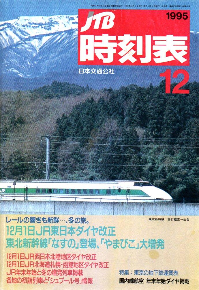 JTB時刻表1995年12月号