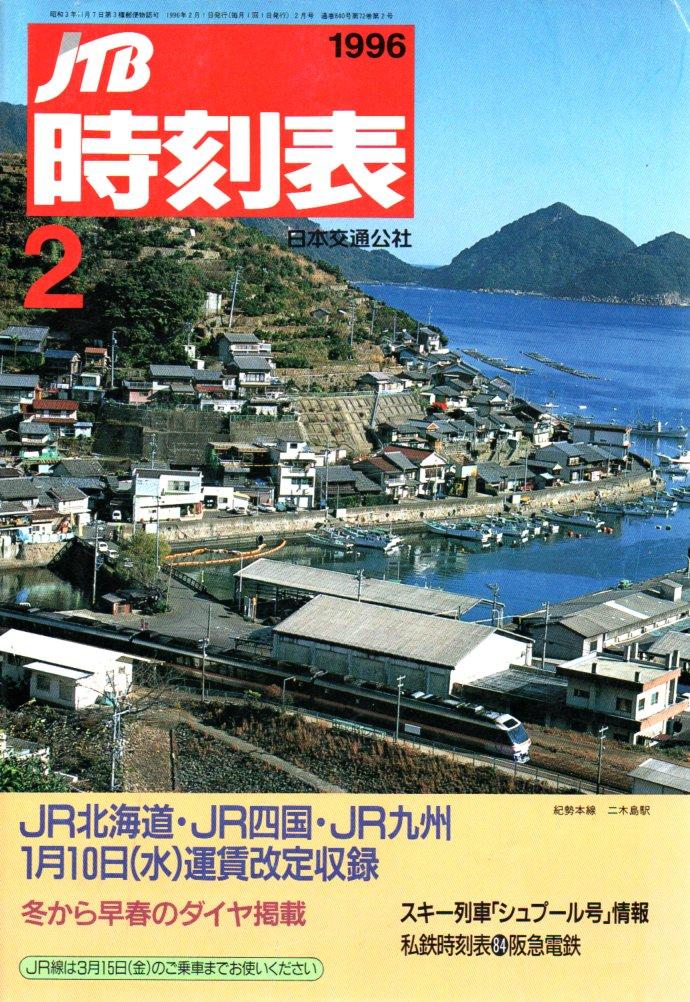 JTB時刻表1996年2月号