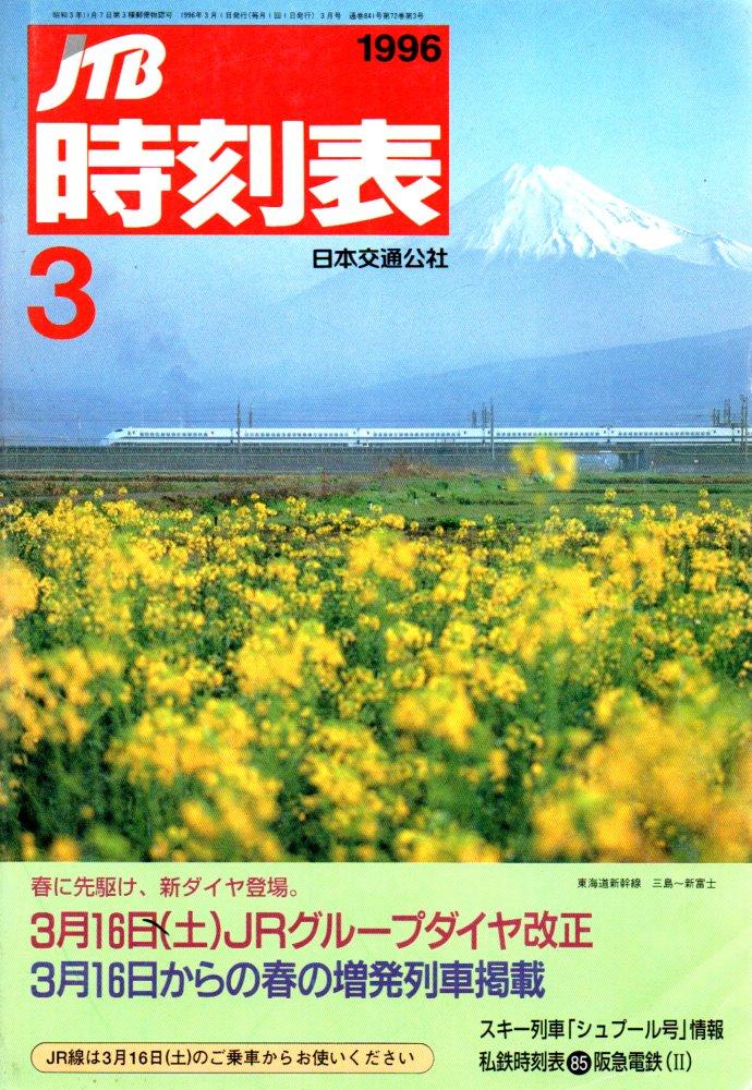 JTB時刻表1996年3月号