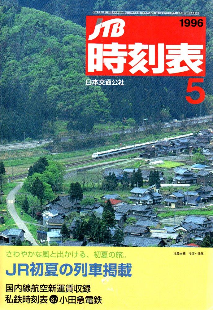 JTB時刻表1996年5月号