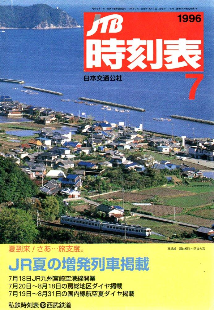 JTB時刻表1996年7月号