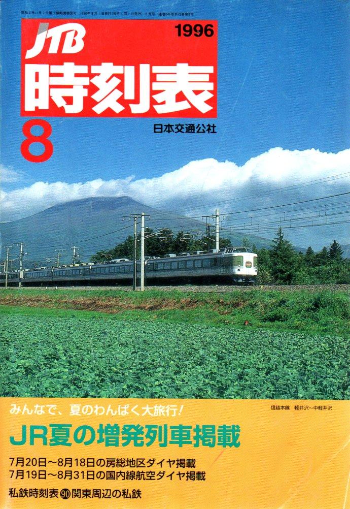 JTB時刻表1996年8月号