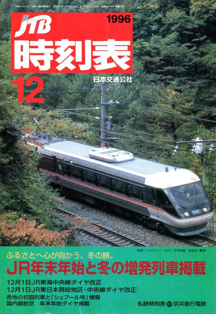 JTB時刻表1996年12月号