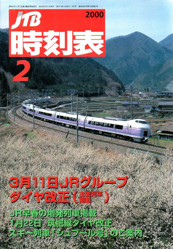 JTB時刻表2000年2月号