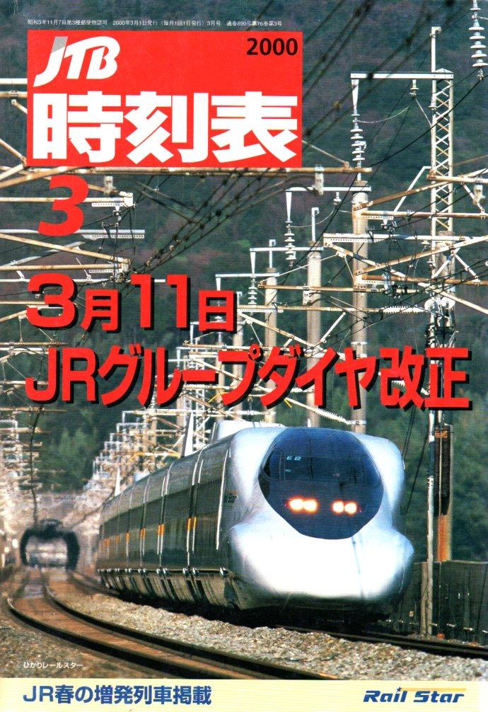 JTB時刻表2000年3月号