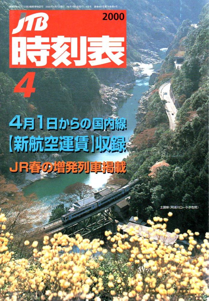 JTB時刻表2000年4月号
