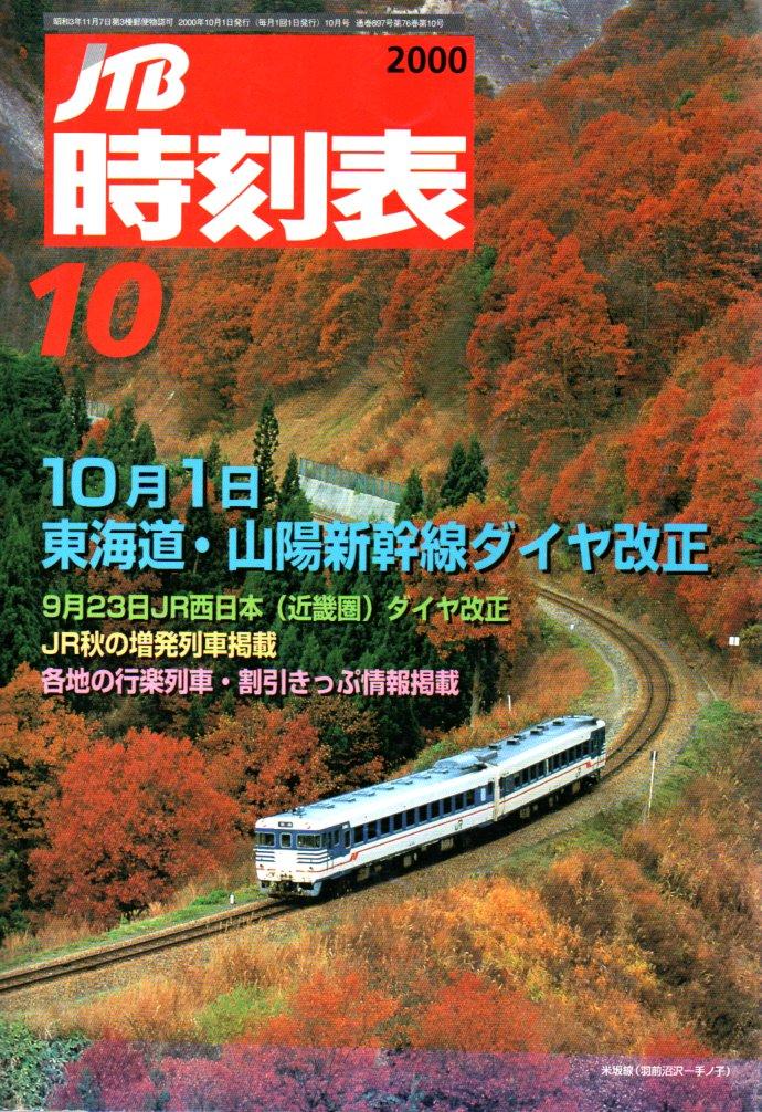 JTB時刻表2000年10月号