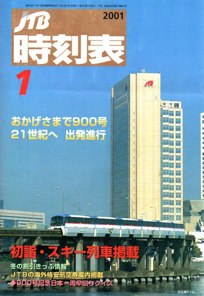 JTB時刻表2001年1月号